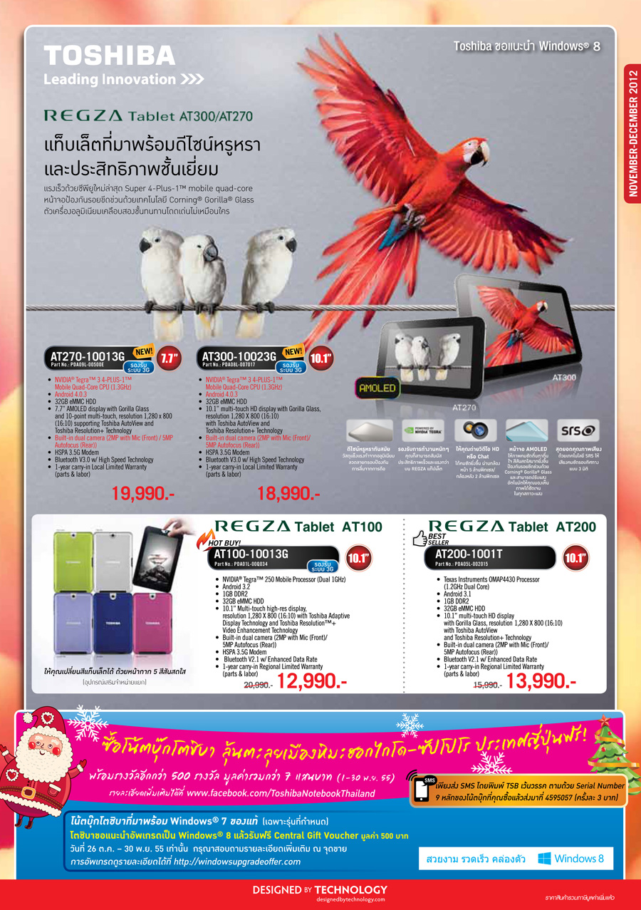 11 12 2012 Monthly Final 1 1