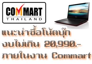 แนะนำซื้อโน้ตบุ๊กราคาถูกคุ้ม ไม่เกิน 20,990 ต้อนรับ Commart Comtech 2012