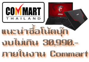 แนะนำซื้อโน้ตบุ๊กรุ่นเล็กสำหรับเล่นเกม ไม่เกิน 30,990 Commart Comtech 2012