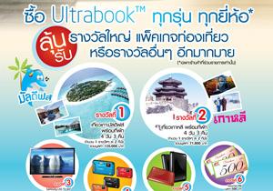 โปรโมชั่นกับแคมเปญสุดพิเศษเมื่อซื้อ Ultrabook ทุกรุ่นทุกยี่ห้อ ลุ้นรางวัลมากมาย