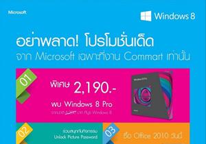 Microsoft และ Windows 8 กับโปรโมชั่นเด็ดๆ ใน Commart Comtech Thailand 2012