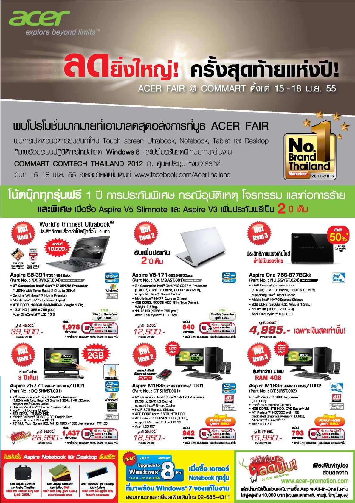 Commart Nov 2012 OS a1