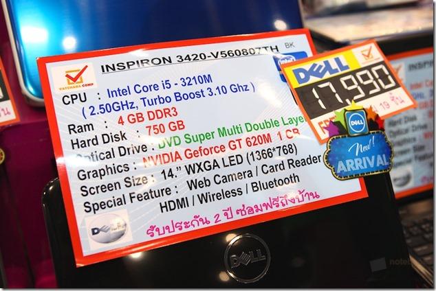 Commartcomtech2012-2-dell 061
