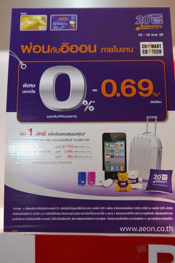 Credit Pro Comtech 2012 005