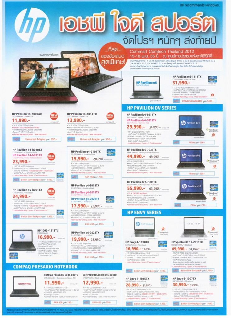 HP Commart1
