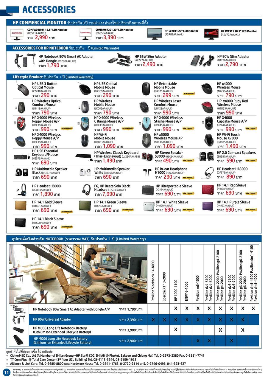 HPMax PSG 2012 11 SQ 12