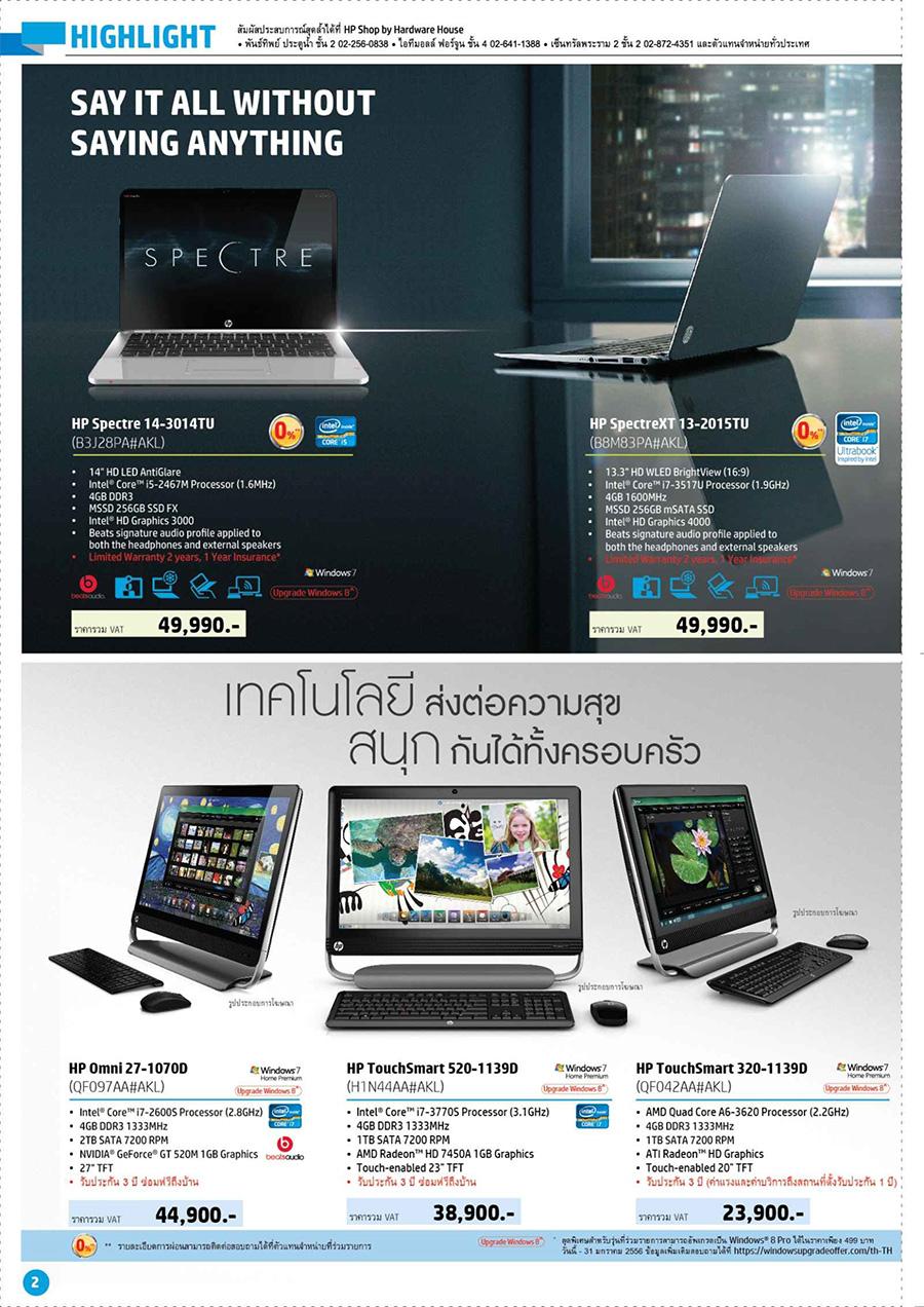 HPMax PSG 2012 11 SQ 3