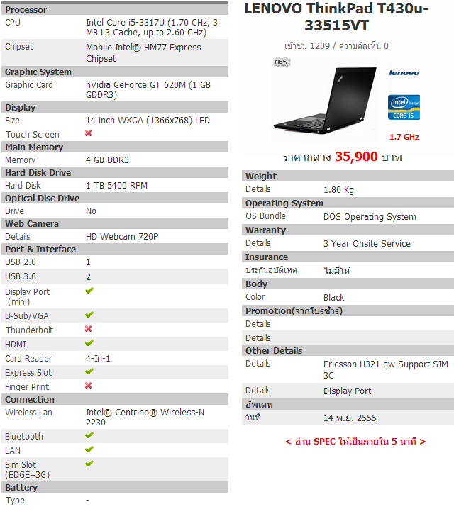 LENOVO ThinkPad T430u 33515VT