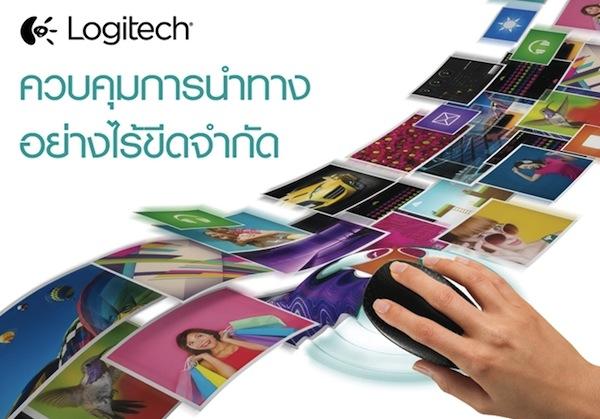 Logitech Promotion@Commart Comtech 12 copy