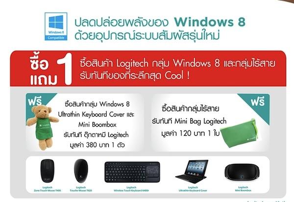 Logitech Promotion@Commart Comtech 12