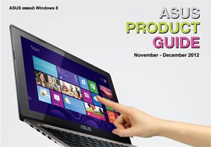 ASUS : Nov 2012 อัพเดทโบรชัวร์คอมพิวเตอร์และโน้ตบุ๊กล่าสุดประจำเดือน พ.ย.