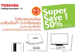 Toshiba Super Save พบสินค้าเครื่องใช้ไฟฟ้าราคาพิเศษลดกระหน่ำกว่า 30% - 50%
