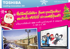 Toshiba จัดให้..โปรฯโน้ตบุ๊กรับลมหนาว พาเที่ยวตะลุยเทศกาลหิมะซับโปโร