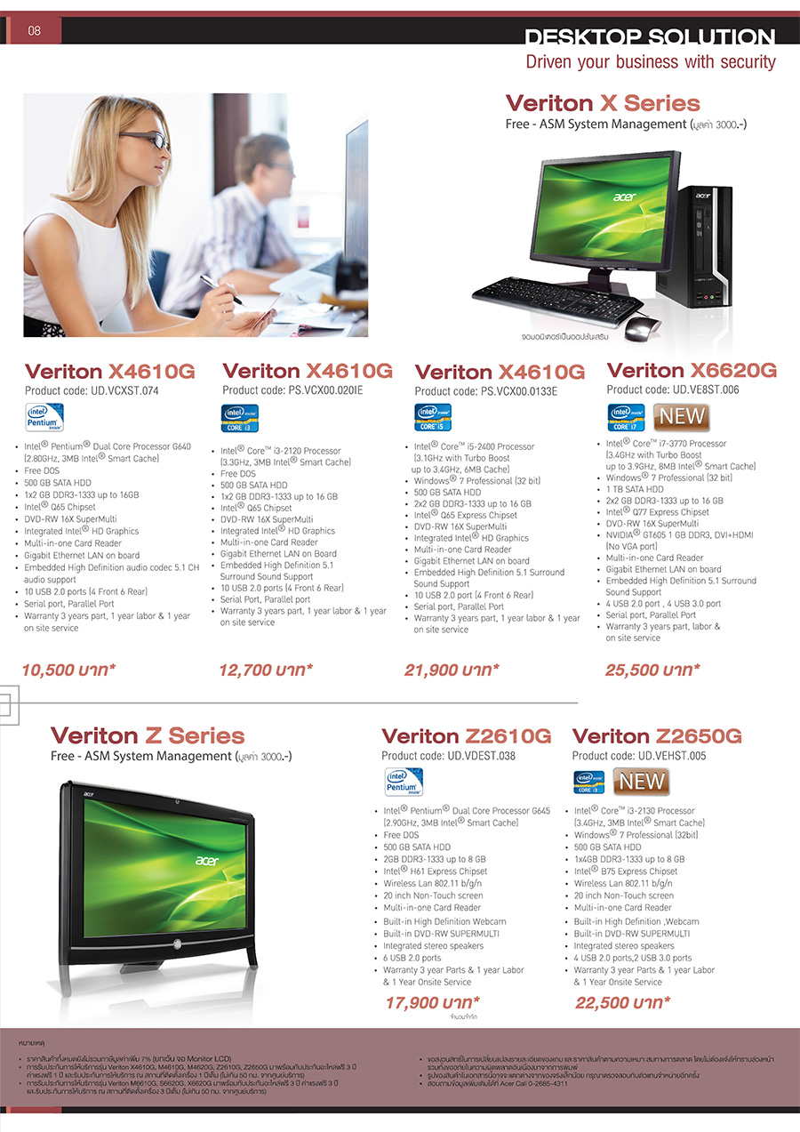 acer business 25 8
