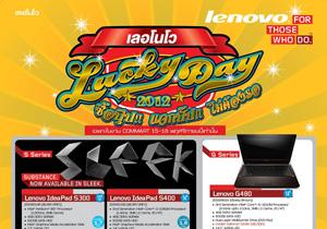 Lenovo จัดเต็มโปรโมชั่นโน้ตบุ๊กเด็ดๆ รับ Commart Comtech Thailand 2012