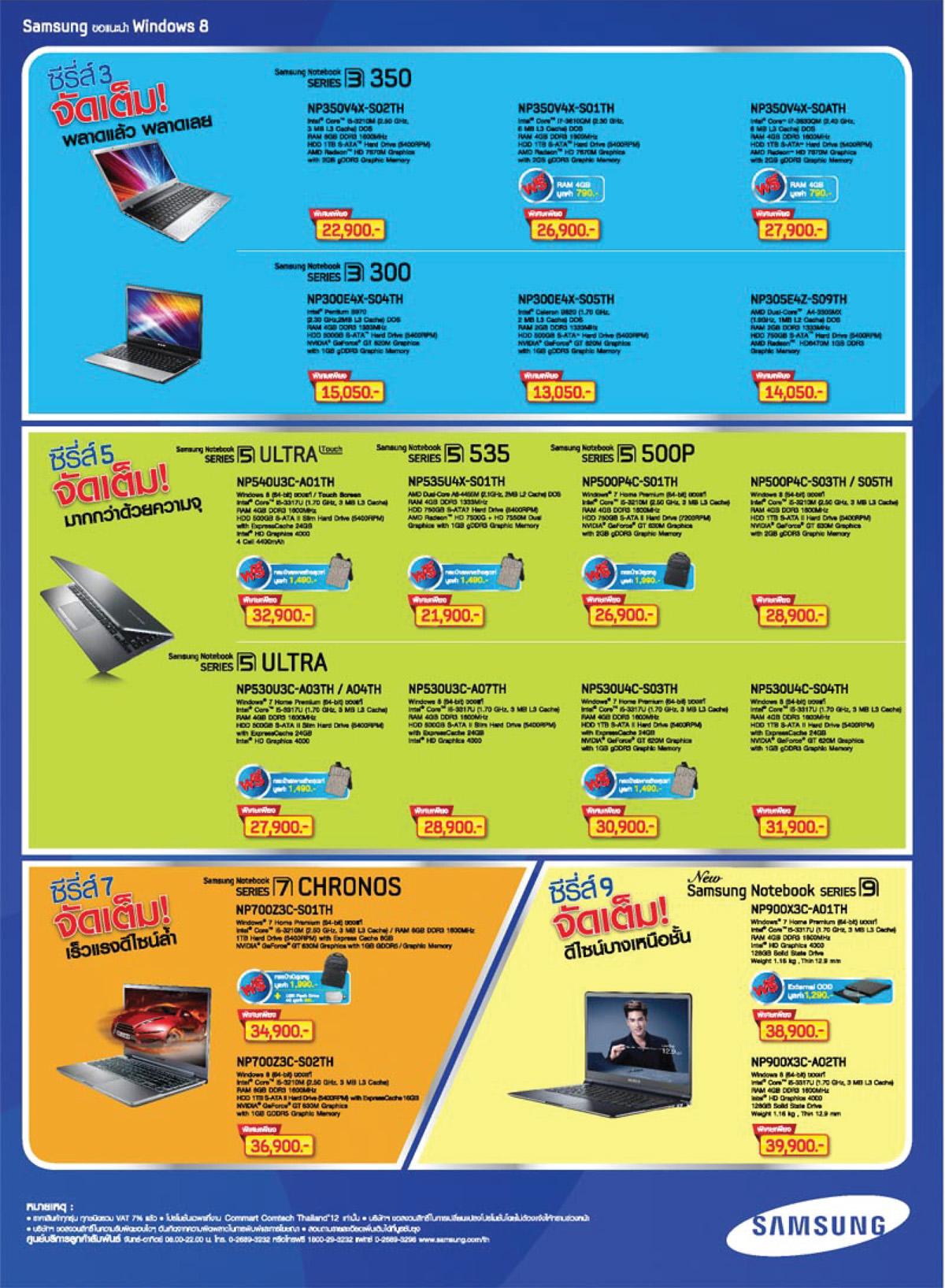 promo commart2012 notebook p2
