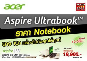 Acer หั่นราคากลางงาน Pantip Hot Sale 2012 ทั้งโน้ตบุ๊กแบบแท็บเล็ต