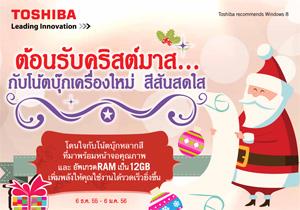 Toshiba ส่งความสุขในช่วงคริสต์มาส มอบโปรโมชั่นอัพเกรดแรมถึง 12GB