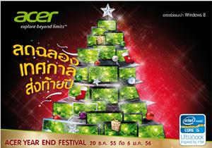 Acer Year End Festival มอบของขวัญสุดพิเศษด้วยโปรโมชั่นราคาโน้ตบุ๊กสุดพิเศษ