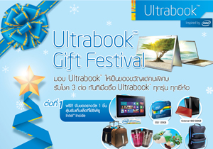 Ultrabook Gift Festival ส่งของขวัญในเทศกาลแห่งความสุขกับโชค 3 ต่อ จาก Intel