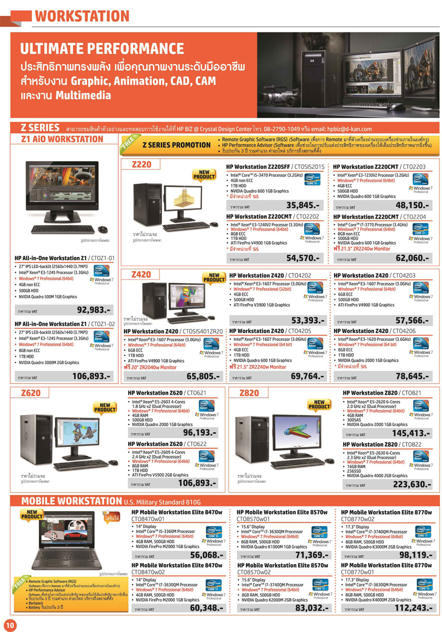 HPMax PSG C 2012 12 SQ 10