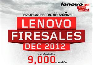 Lenovo Firesales Dec 2012 ยกขบวนโน้ตบุ๊กลดราคามาเพียบ ทั้ง IdeaPad และ ThinkPad