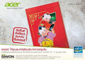 Acer จัดโปรโมชั่น Chinese New Year Celebration 2013 ยกขบวนสินค้ามาให้เลือกอย่างจุใจ