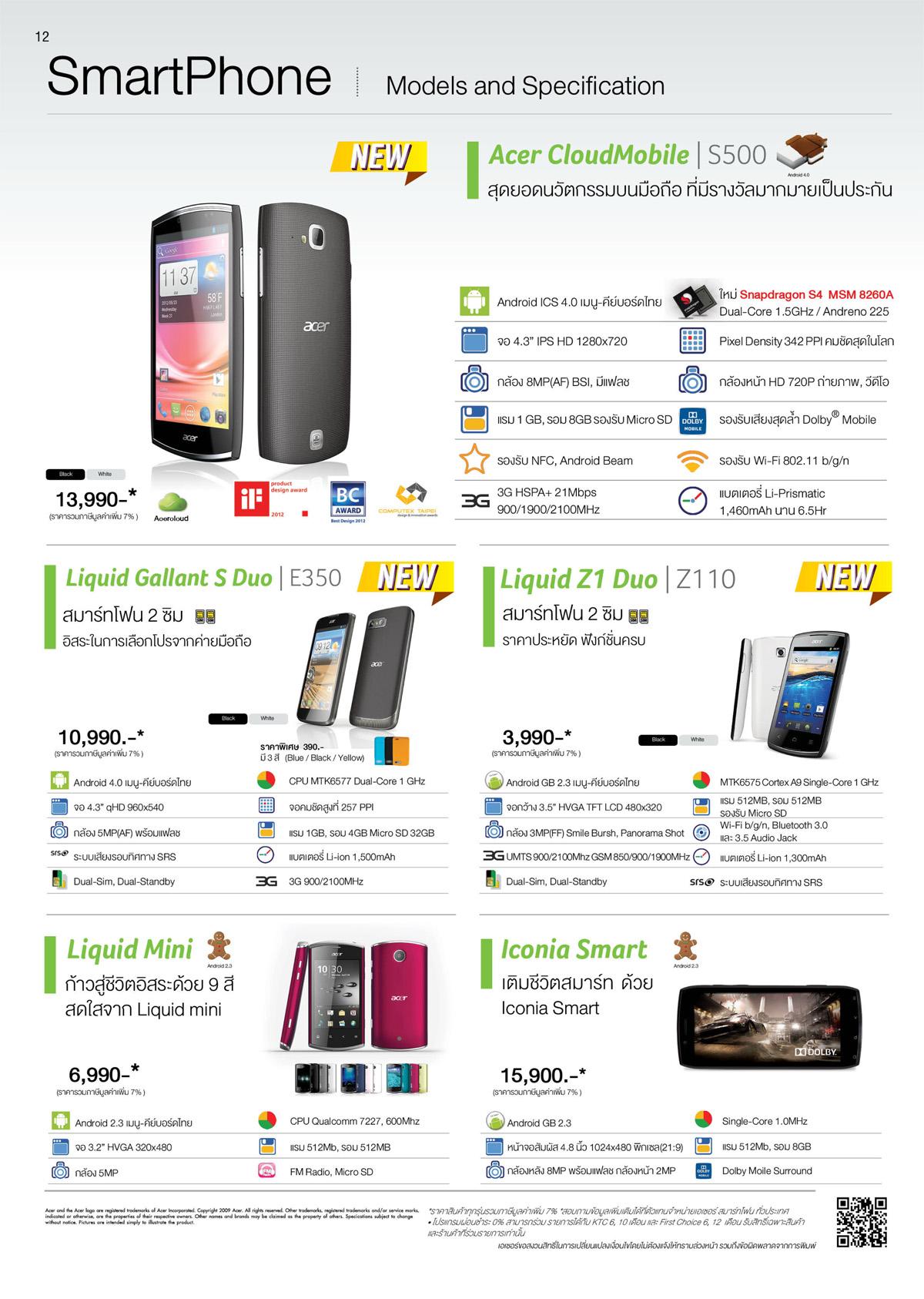 Acer4U Home 14