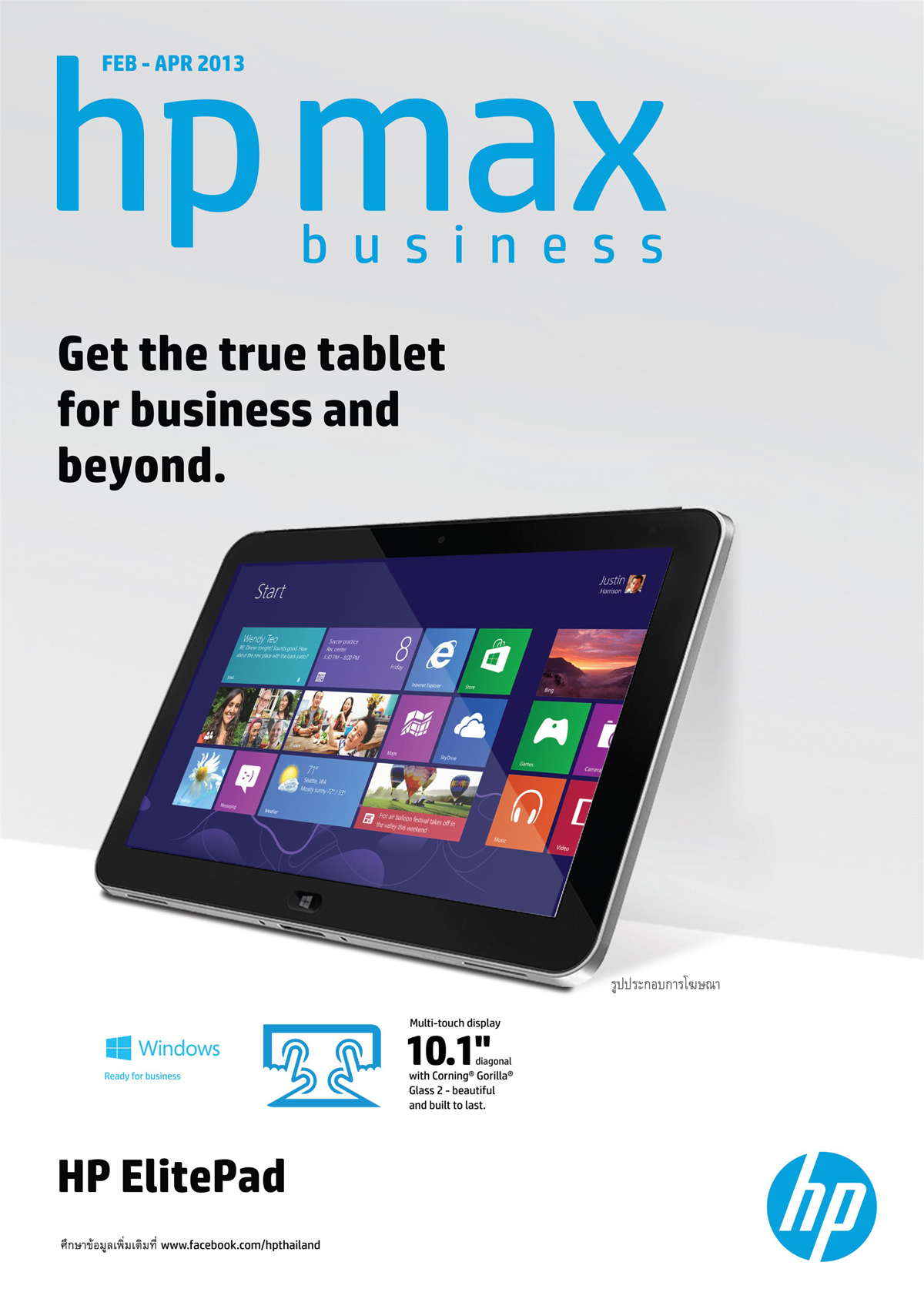 HP Business 02 2013 1