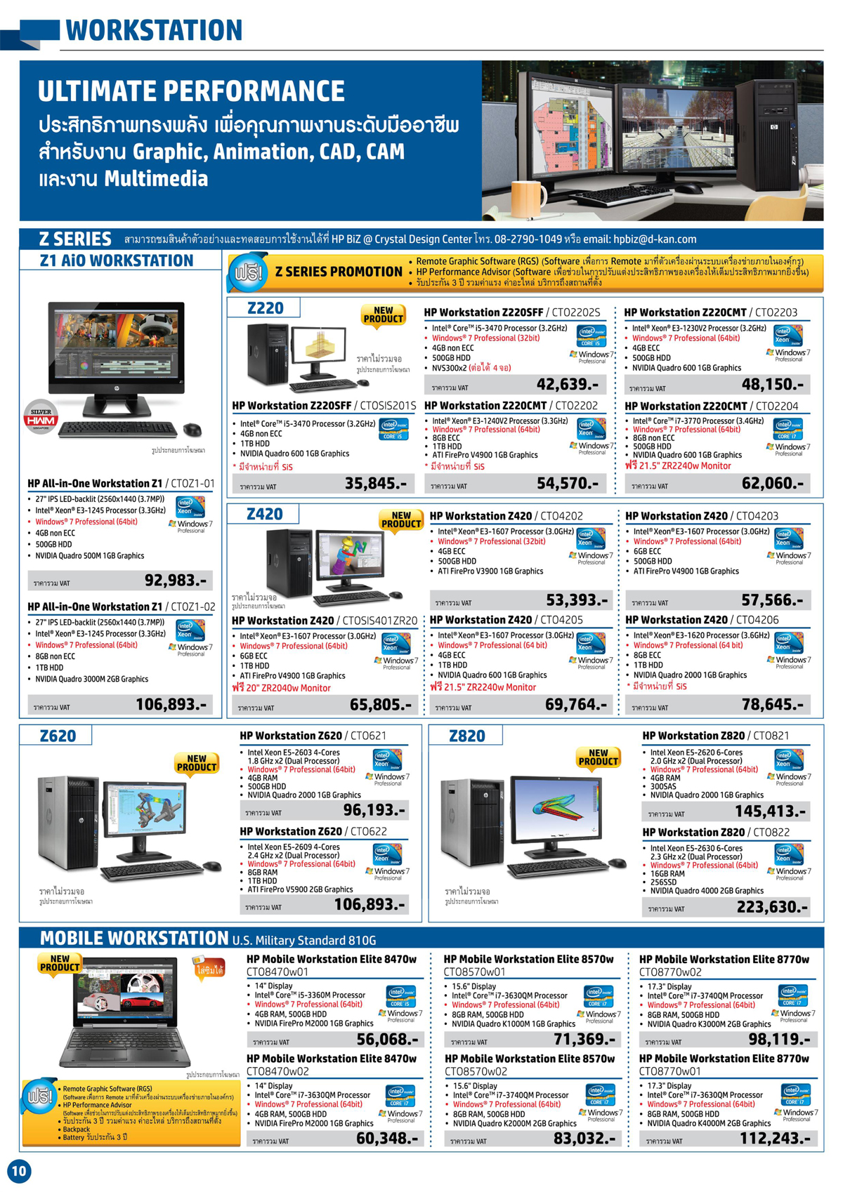 HP Business 02 2013 10