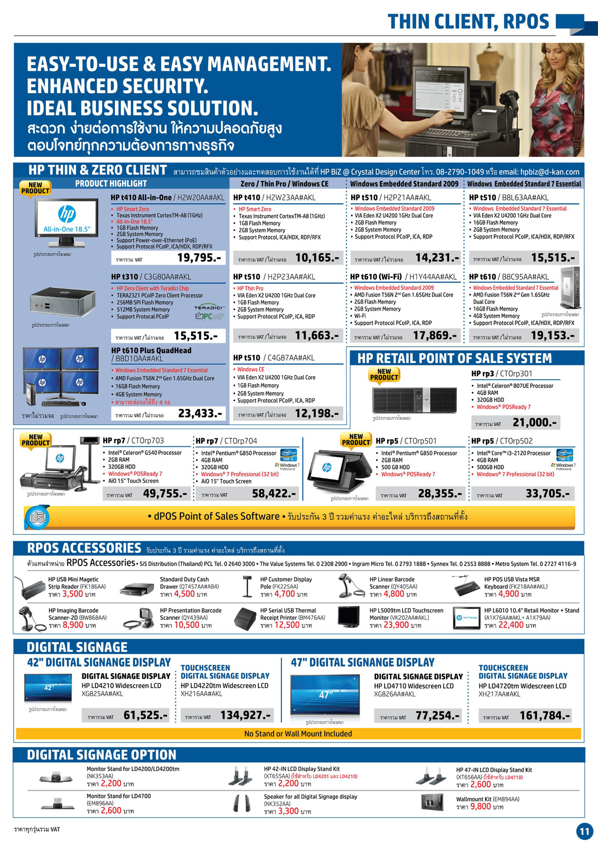 HP Business 02 2013 11