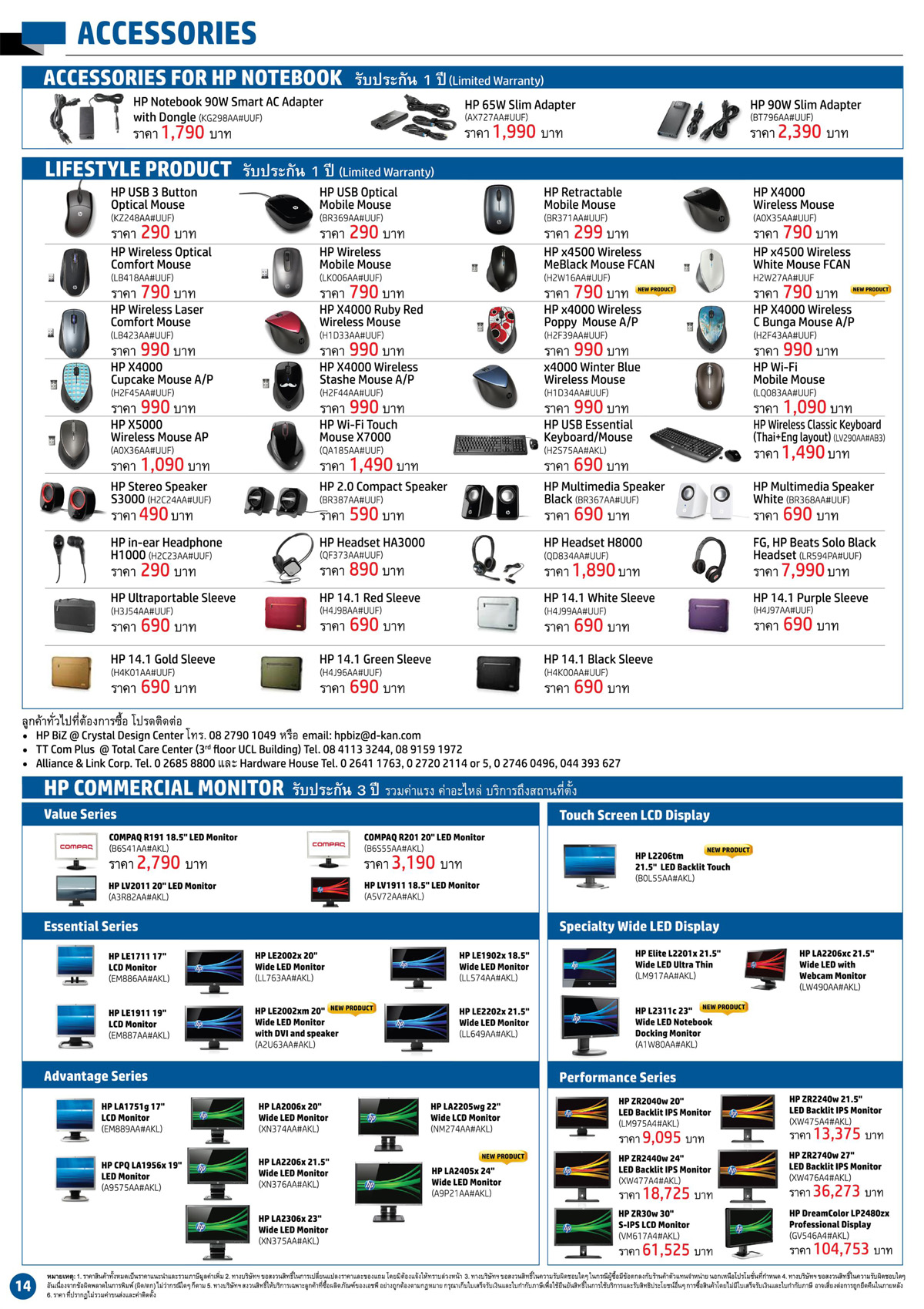 HP Business 02 2013 14