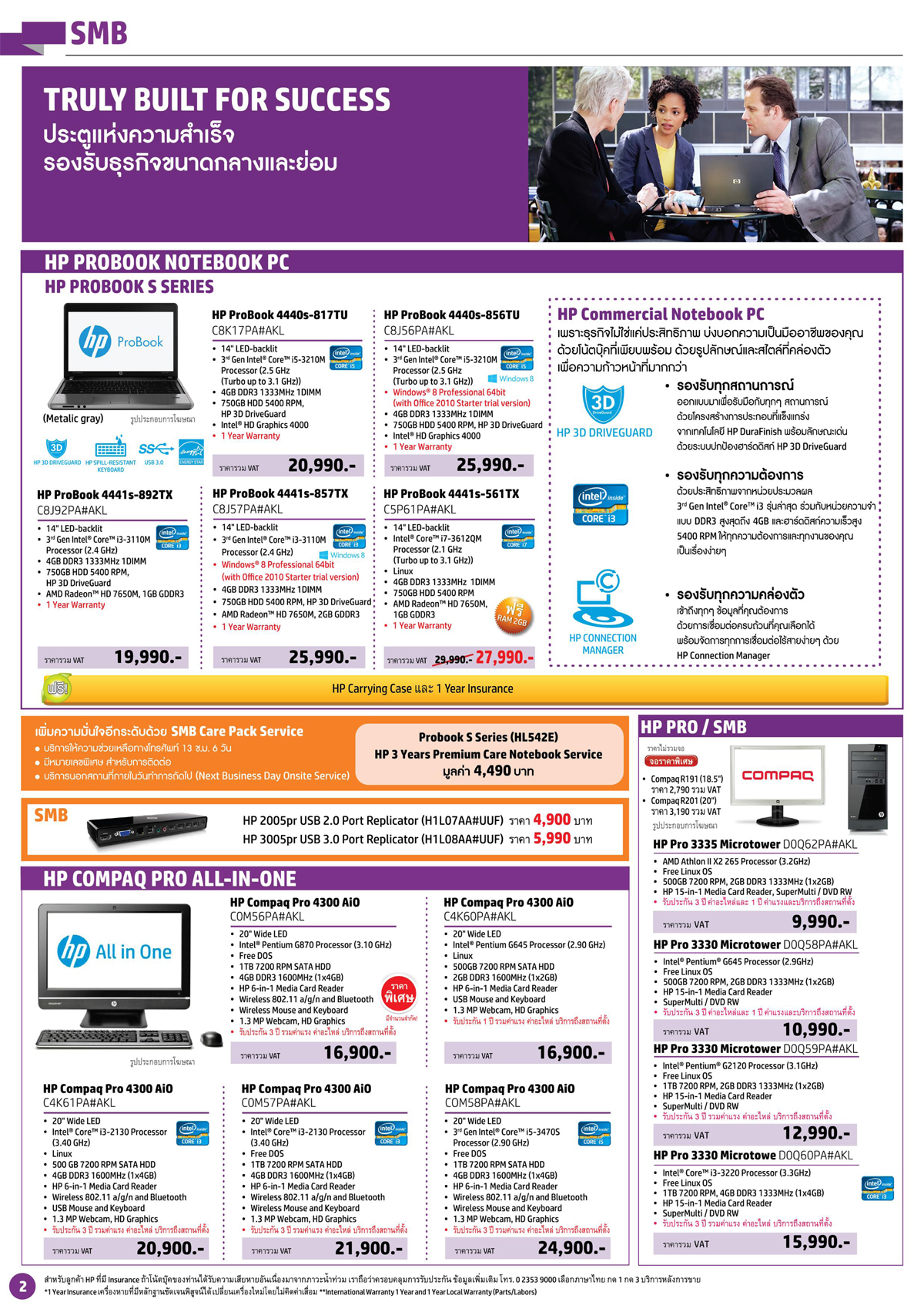 HP Business 02 2013 2