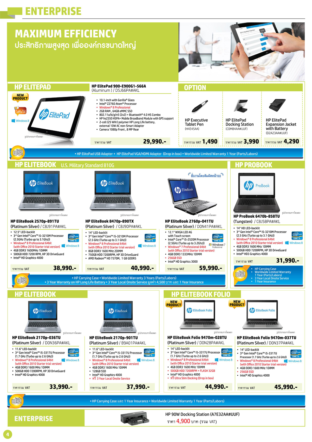 HP Business 02 2013 4