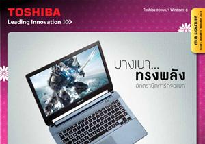 Toshiba : Feb 2013 อัพเดทโบรชัวร์คอมพิวเตอร์โน้ตบุ๊กฉบับล่าสุดประจำเดือน ก.พ.