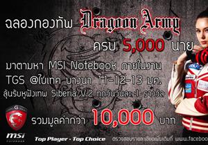 ขอเชิญ MSI Dragoon Army ร่วมกิจกรรมภายในงาน Thailand Game Show 2013 [TGS 2013]
