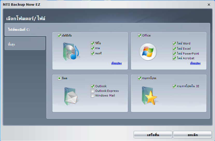 NTI Backup