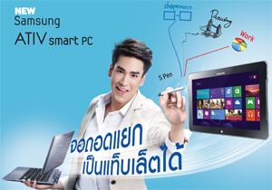 Samsung : Jan 2013 อัพเดทโบรชัวร์คอมพิวเตอร์โน้ตบุ๊กฉบับล่าสุดประจำเดือน ม.ค.