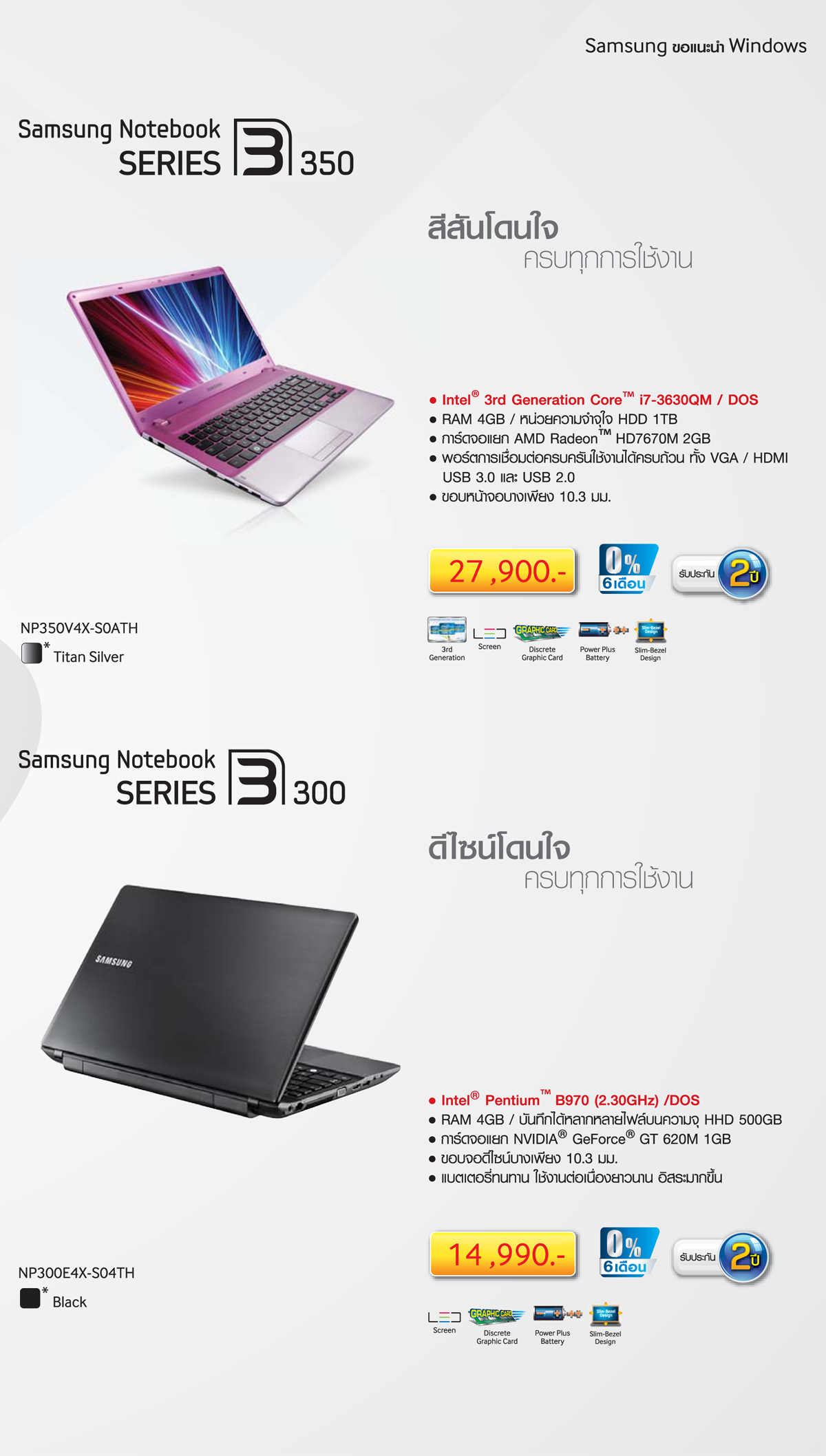 Samsung Monthly Leaflet Jan2013 Cr A4
