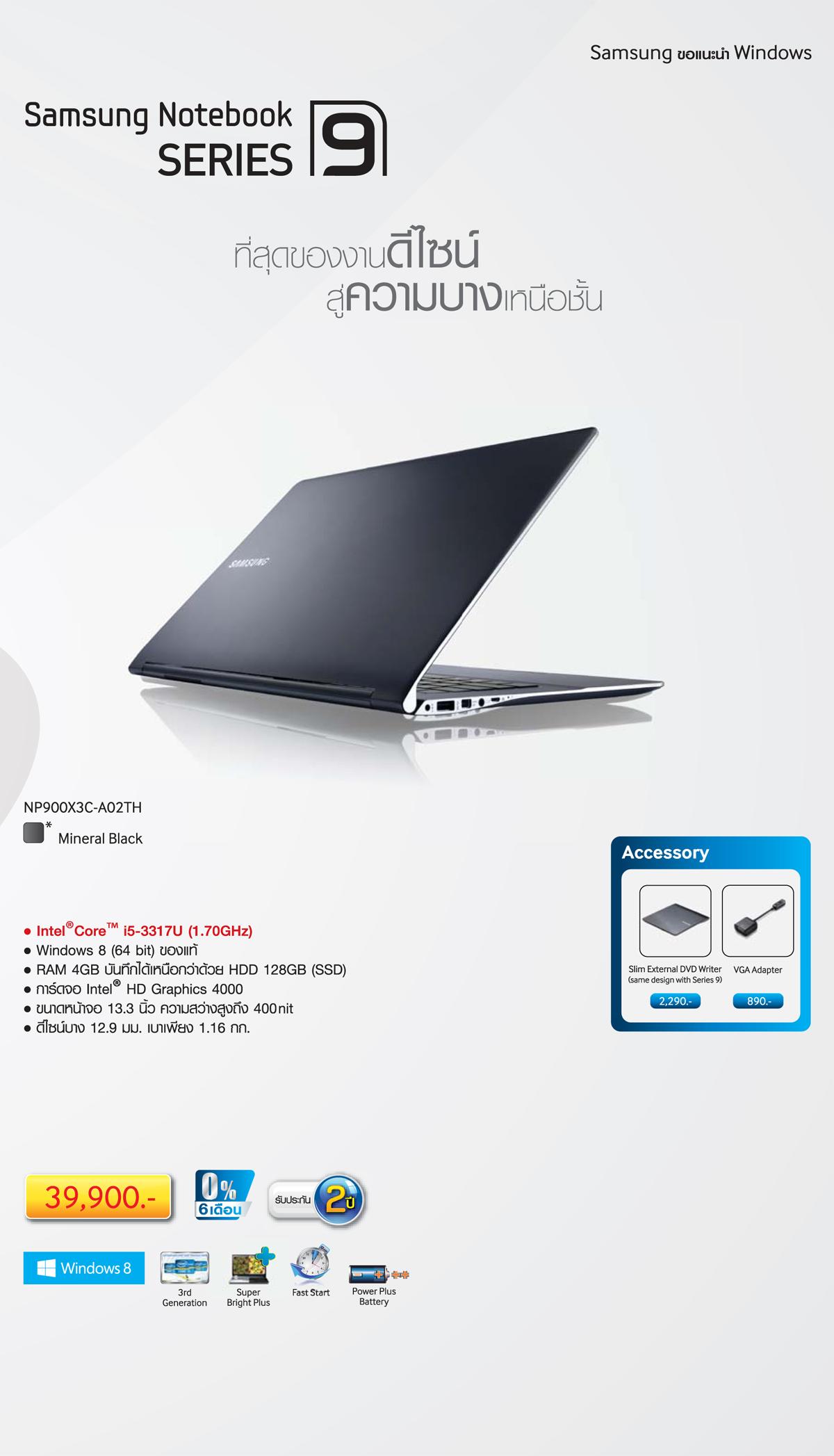 Samsung Monthly Leaflet Jan2013 Cr B3