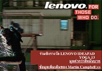 Be An Action Hero : กิจกรรมสนุกๆ จาก Lenovo พร้อมลุ้นรับ Lenovo IdeaPad Yoga 13 ฟรีๆ
