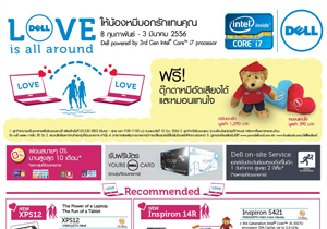 Dell Love is all around โปรโมชั่นเมื่อซื้อผลิตภัณฑ์ รับไปเลยตุ๊กตาหมีบอกรักได้ เริ่มวันนี้ - 3 มีนาคม 2556