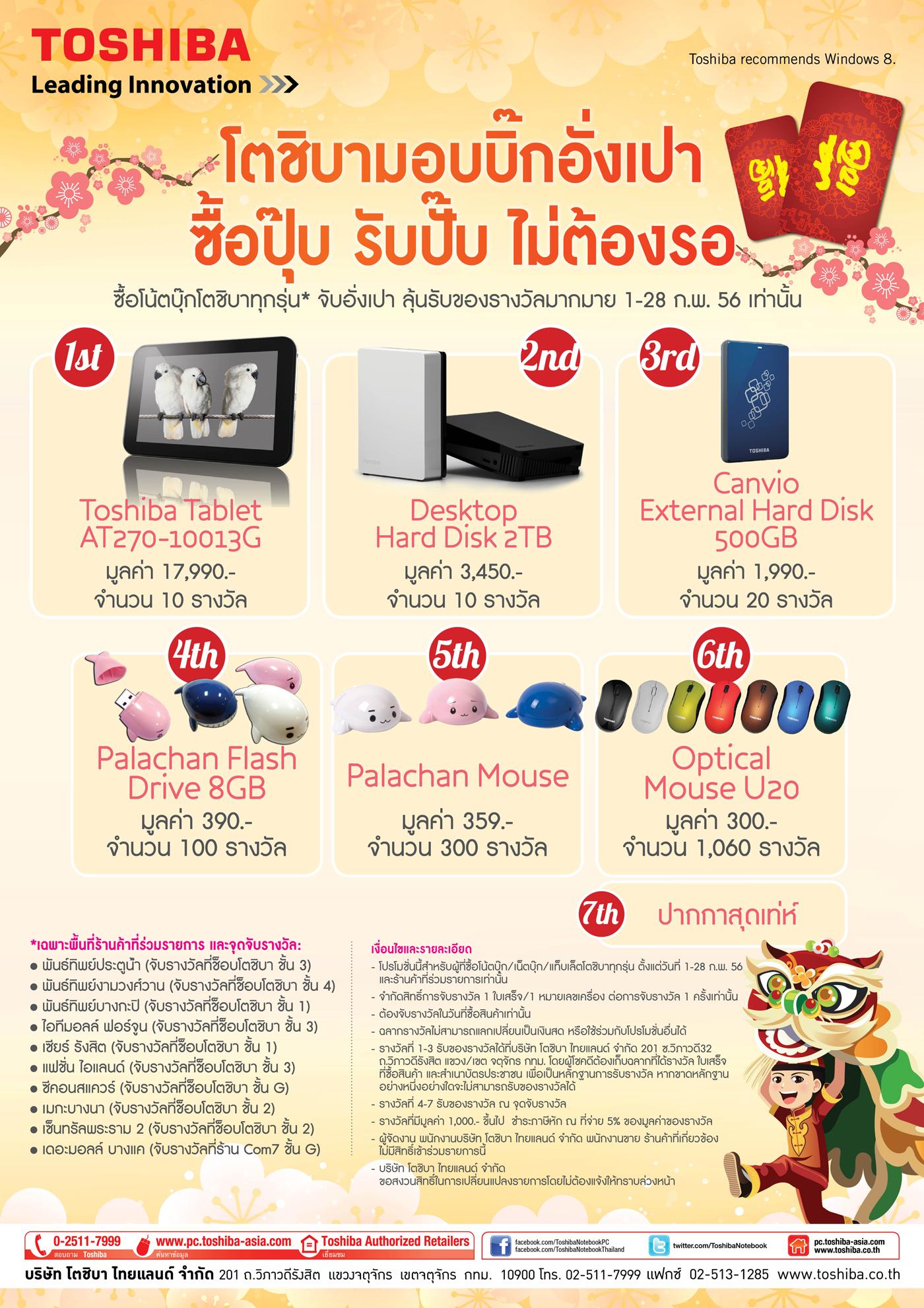 Poster A2 Thai LunarSnake hi3