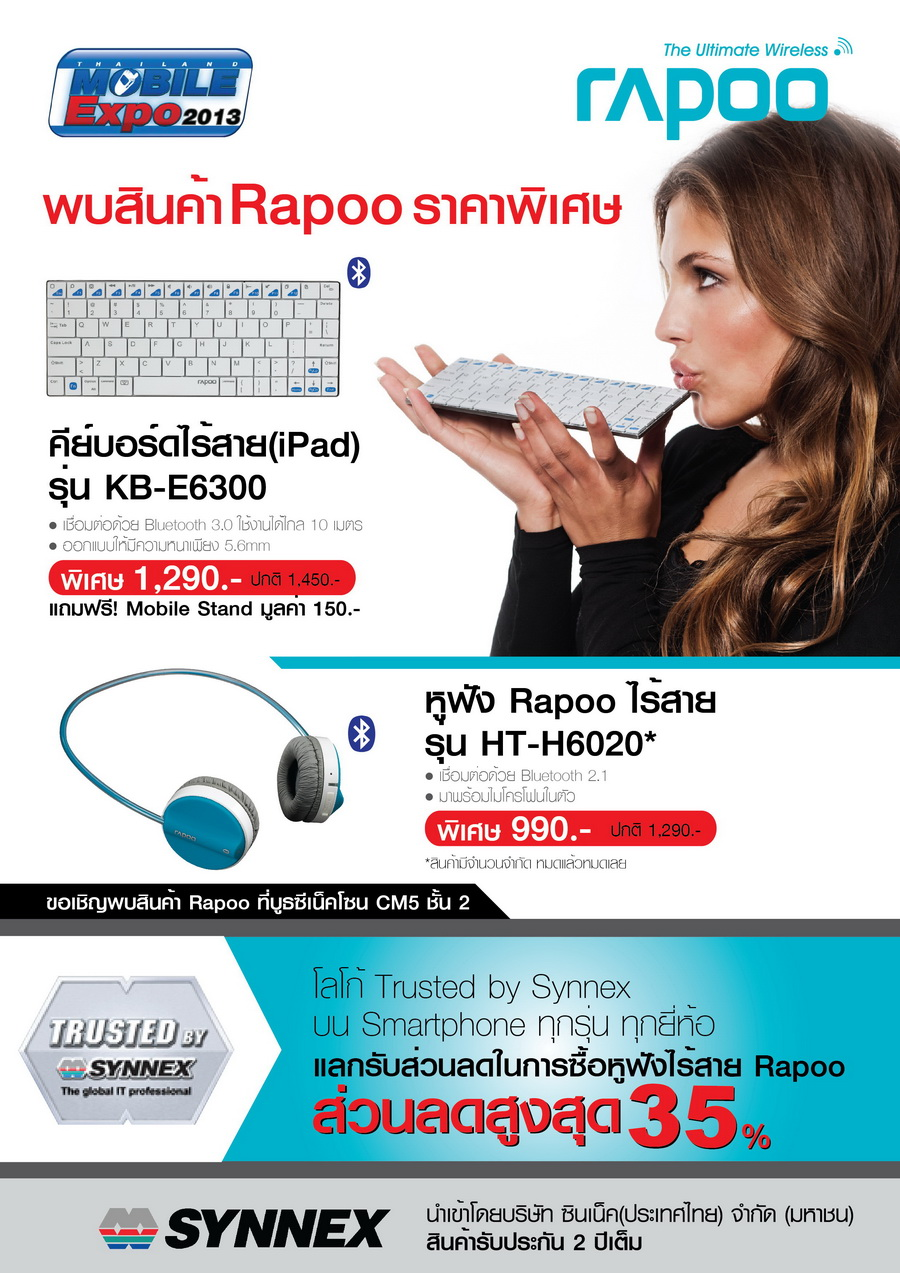 Promotion MOBILE EXPO1