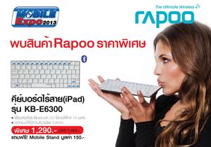 Rapoo ร่วมออกบูธงาน Thailand Mobile Expo 2013 แสดงสินค้านวัตกรรมไร้สายสุดไฮเทคในราคาคุ้มค่า