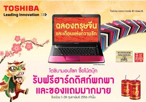 โปรโมชั่นต้อนรับตรุษจีนและเดือนแห่งความรักจาก Toshiba Notebook ทั้งลุ้นทั้งแถมตลอดเดือน