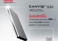 Toshiba จัดกิจกรรมลุ้นฮาร์ดดิสก์พกพา Canvio Slim ราคาพิเศษ จาก 2,490 บาท เหลือเพียง 999 บาท