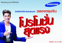 Samsung Notebook ฉลองตรุษจีน Chinese New Year กับโปรโมชั่นสุดแรง ลดสูงสุดถึง 5,000 บาท
