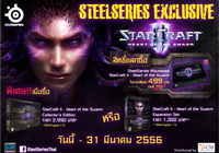 SteelSeries ร่วมกับ Blizzard เปิดตัว StarCraft 2 : Heart of the Swarm ในไทยก่อนอเมริกา