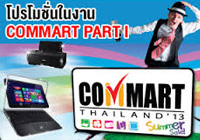 พาทัวร์โปรโมชั่นงาน Commart 2013 Summer Sale : HP, Toshiba, Lenovo, Dell, MSI